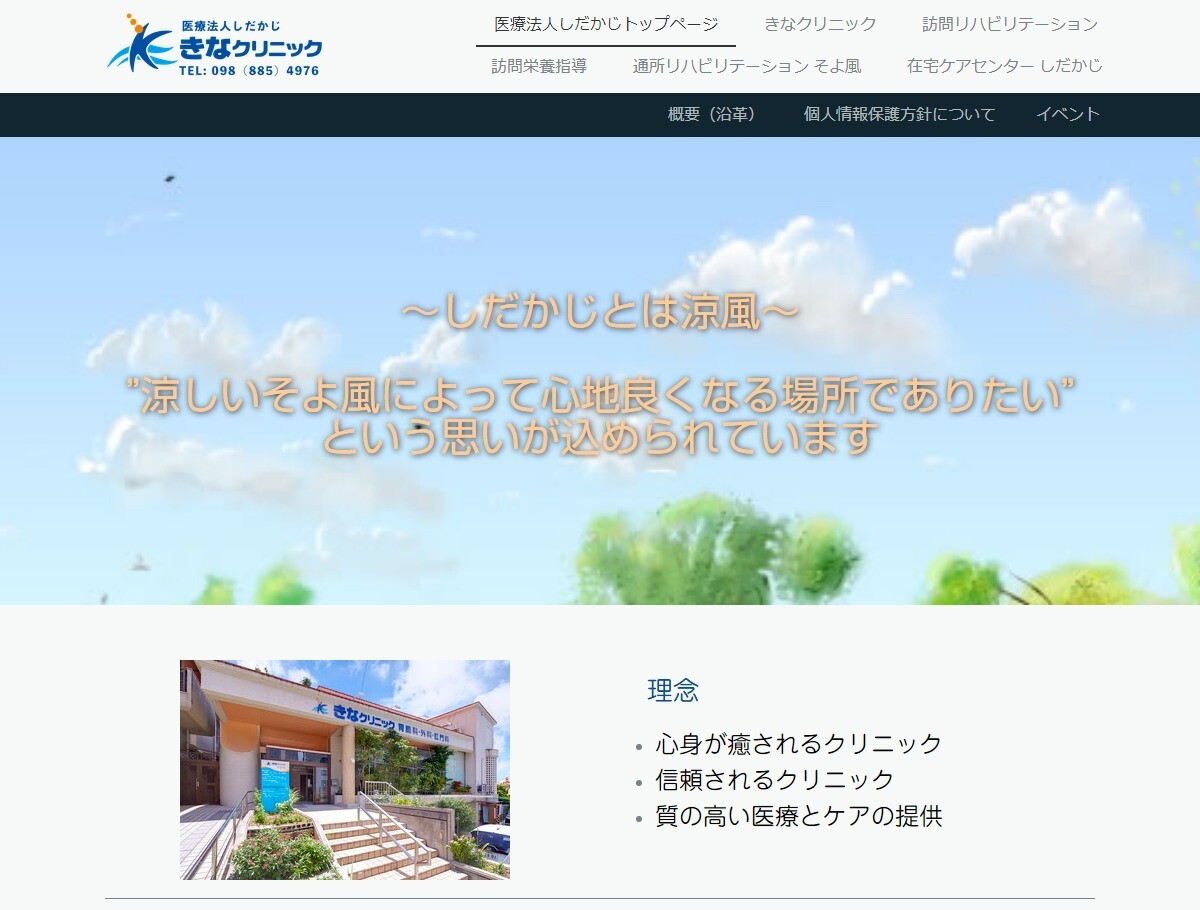 きなクリニック(沖縄県)