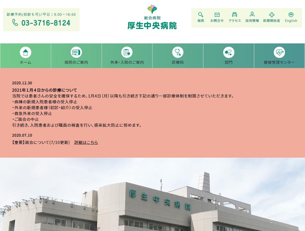 厚生中央病院(東京都)