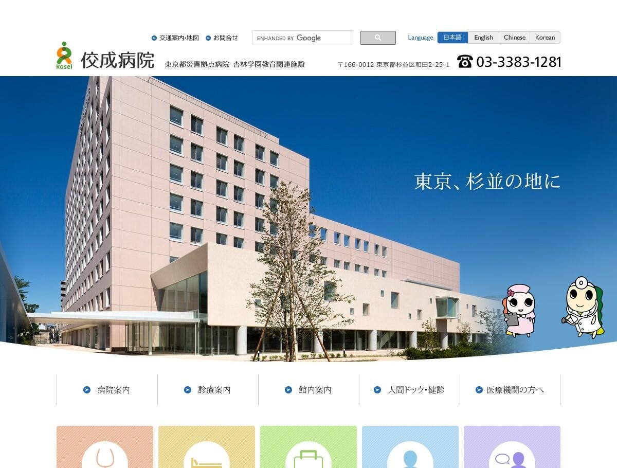 佼成病院(東京都)