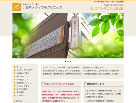 医療法人社団公懌会 小金井メディカルクリニック
