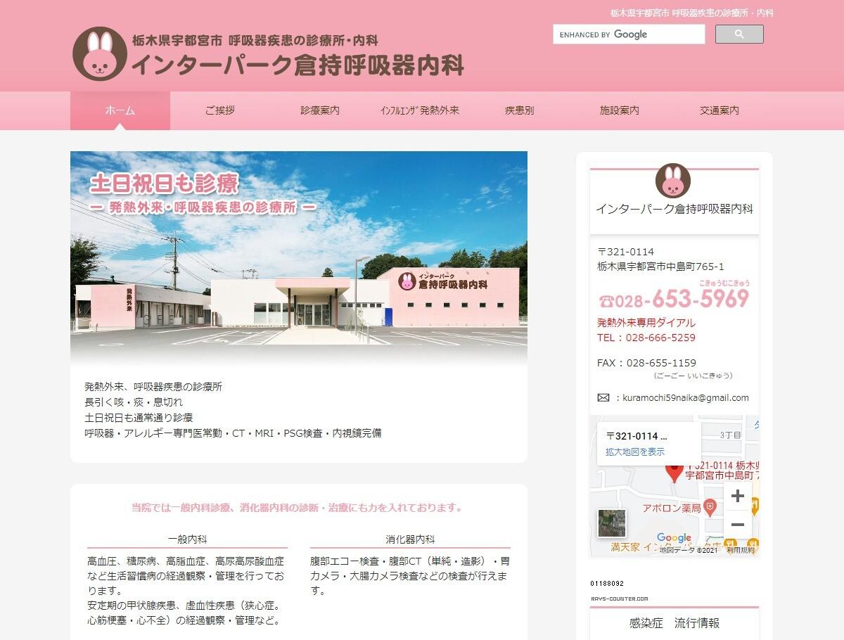 インターパーク倉持呼吸器内科(栃木県)