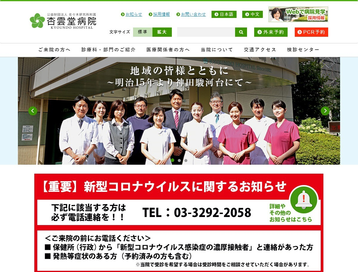 佐々木研究所附属 杏雲堂病院(東京都)