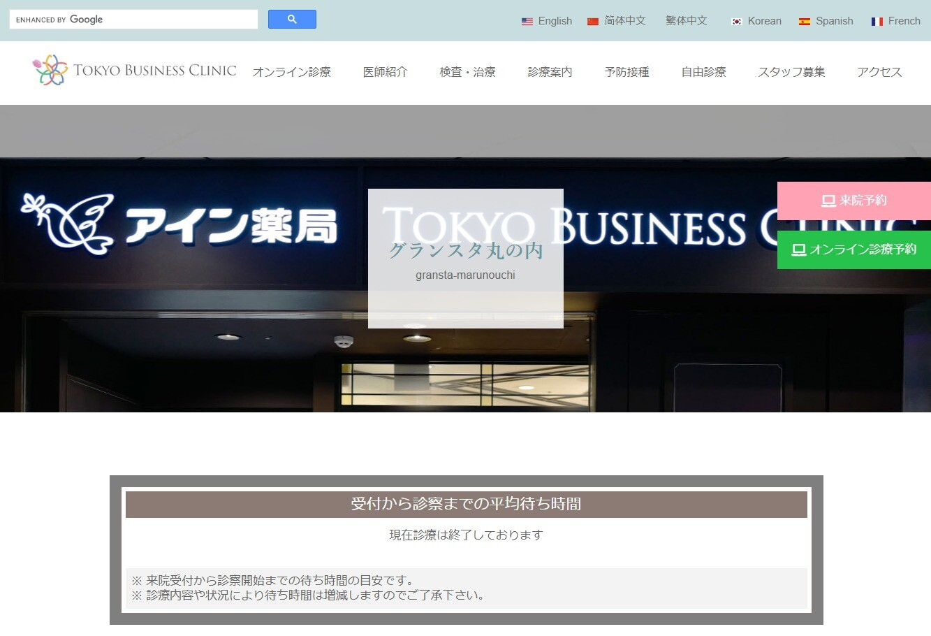 MARU By Tokyo Business Clinic(東京都)