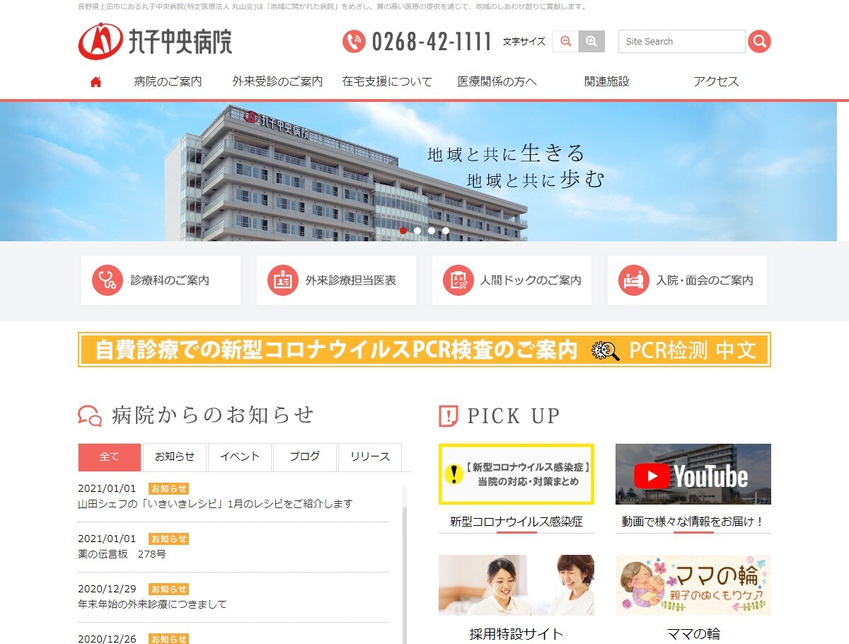 丸子中央病院(長野県)