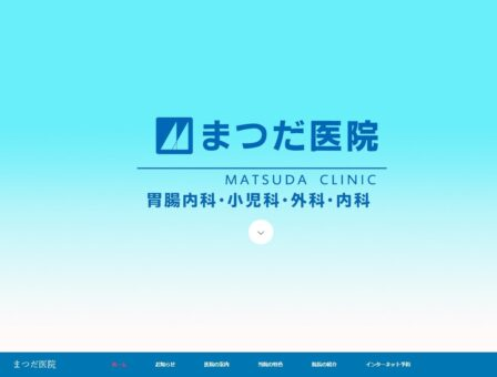 まつだ医院(滋賀県)