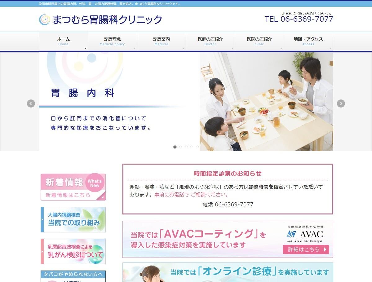 まつむら胃腸科クリニック(大阪府)