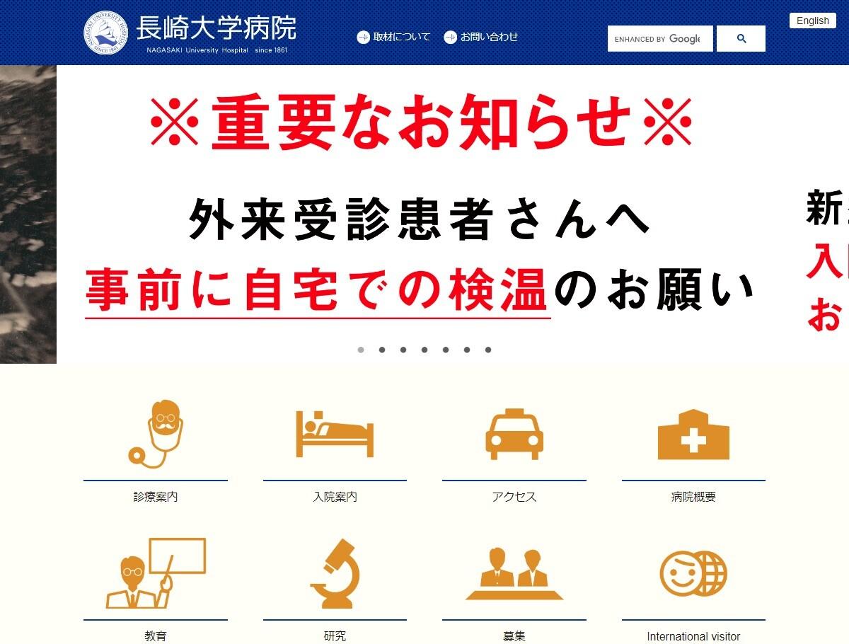 長崎大学病院(長崎県)