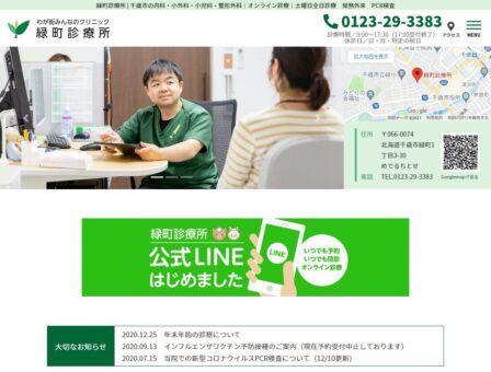 緑町診療所(北海道)