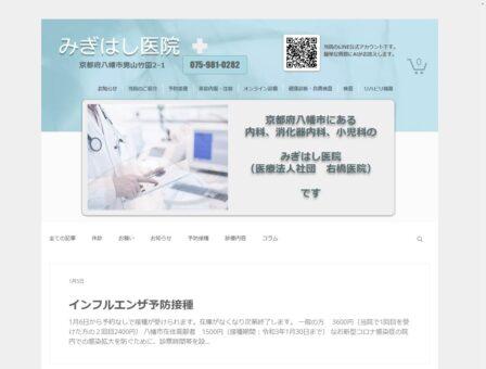 みぎはし医院(京都府)