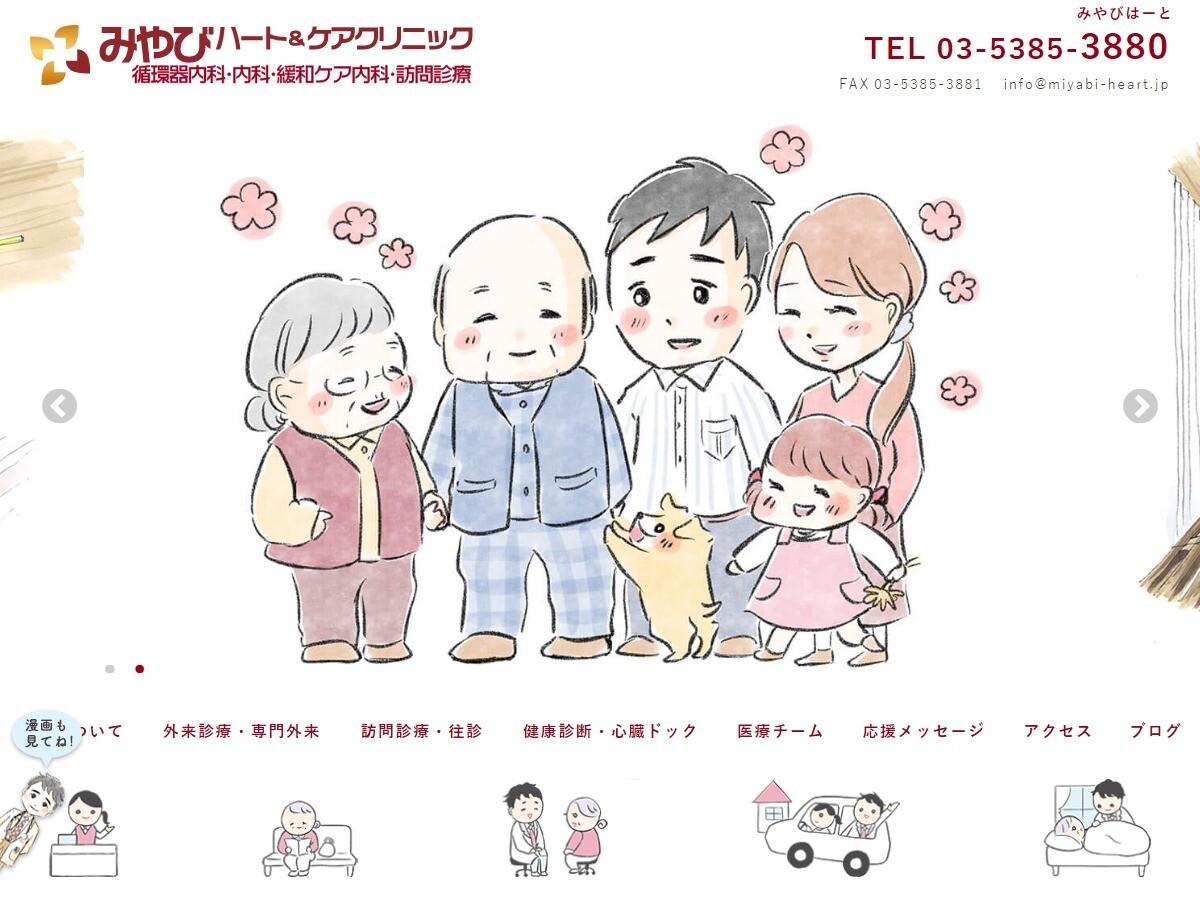 みやびハート&ケアクリニック(東京都)