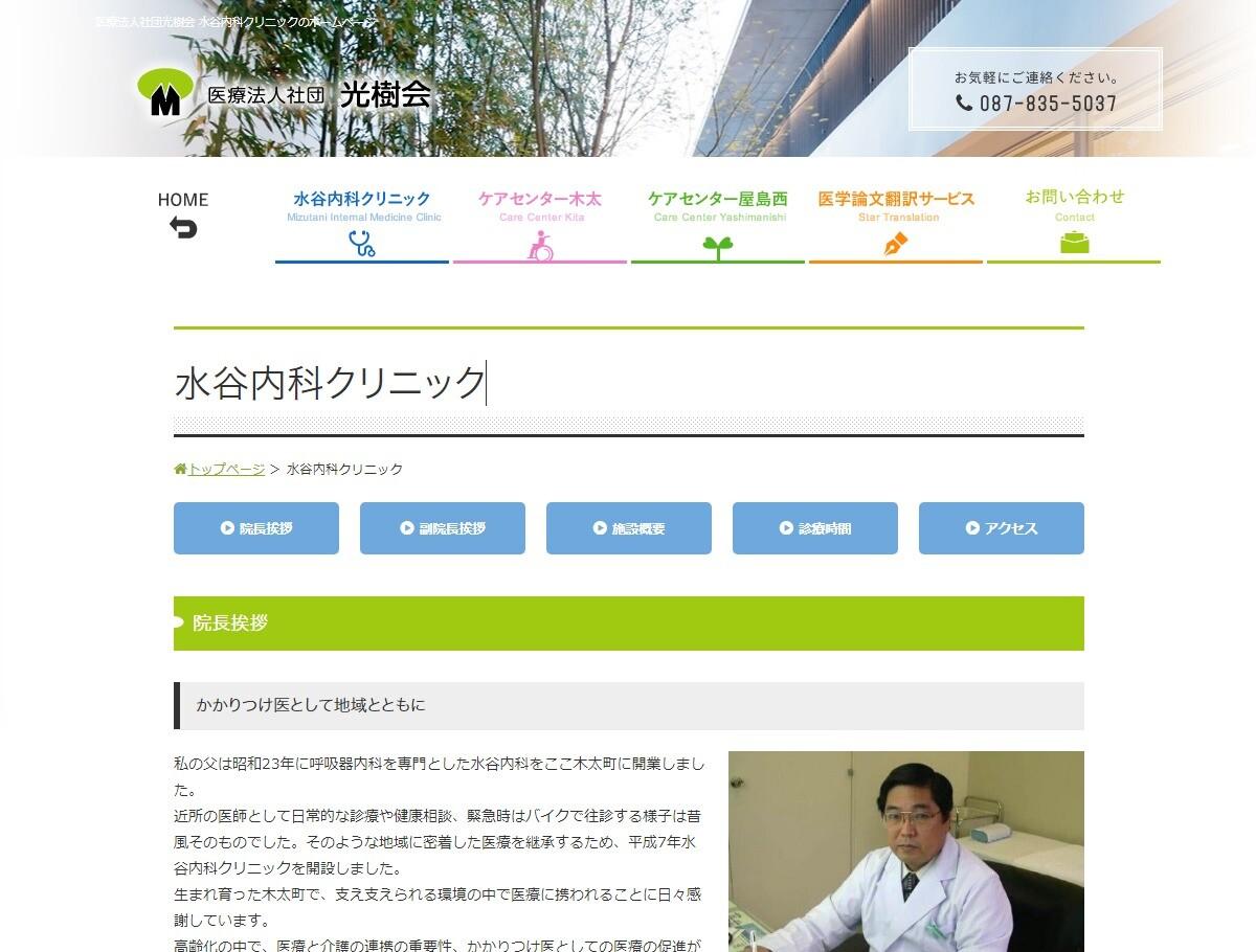 医療法人社団光樹会 水谷内科クリニック(香川県)