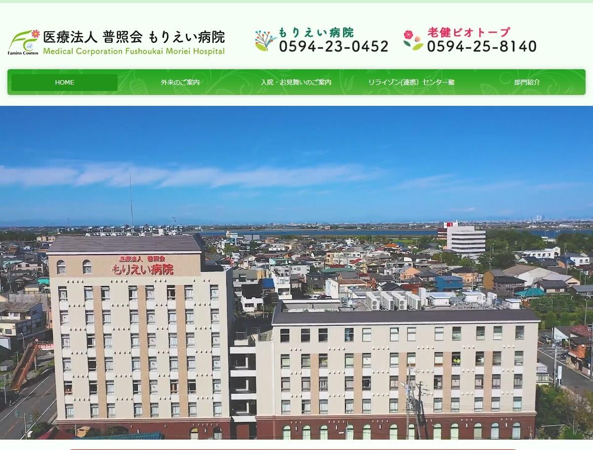 もりえい病院(愛媛県)