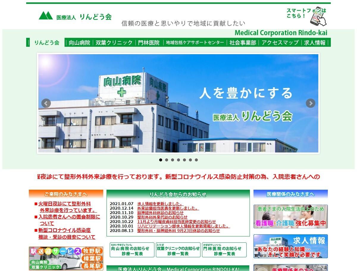 向山病院(大阪府)