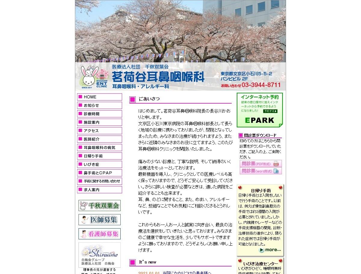 医療法人社団 千秋双葉会 荷谷耳鼻咽喉科・アレルギー科(東京都)