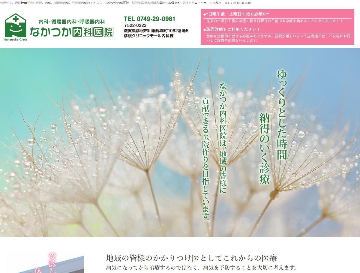 なかつか内科医院(滋賀県)