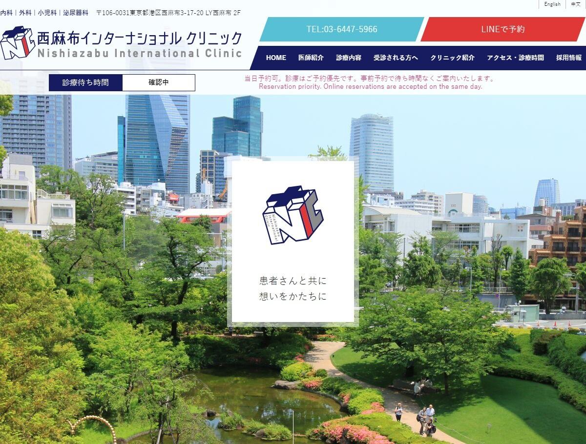 西麻布インターナショナルクリニック(東京都)