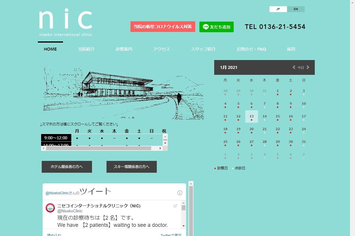 ニセコインターナショナルクリニック(北海道)