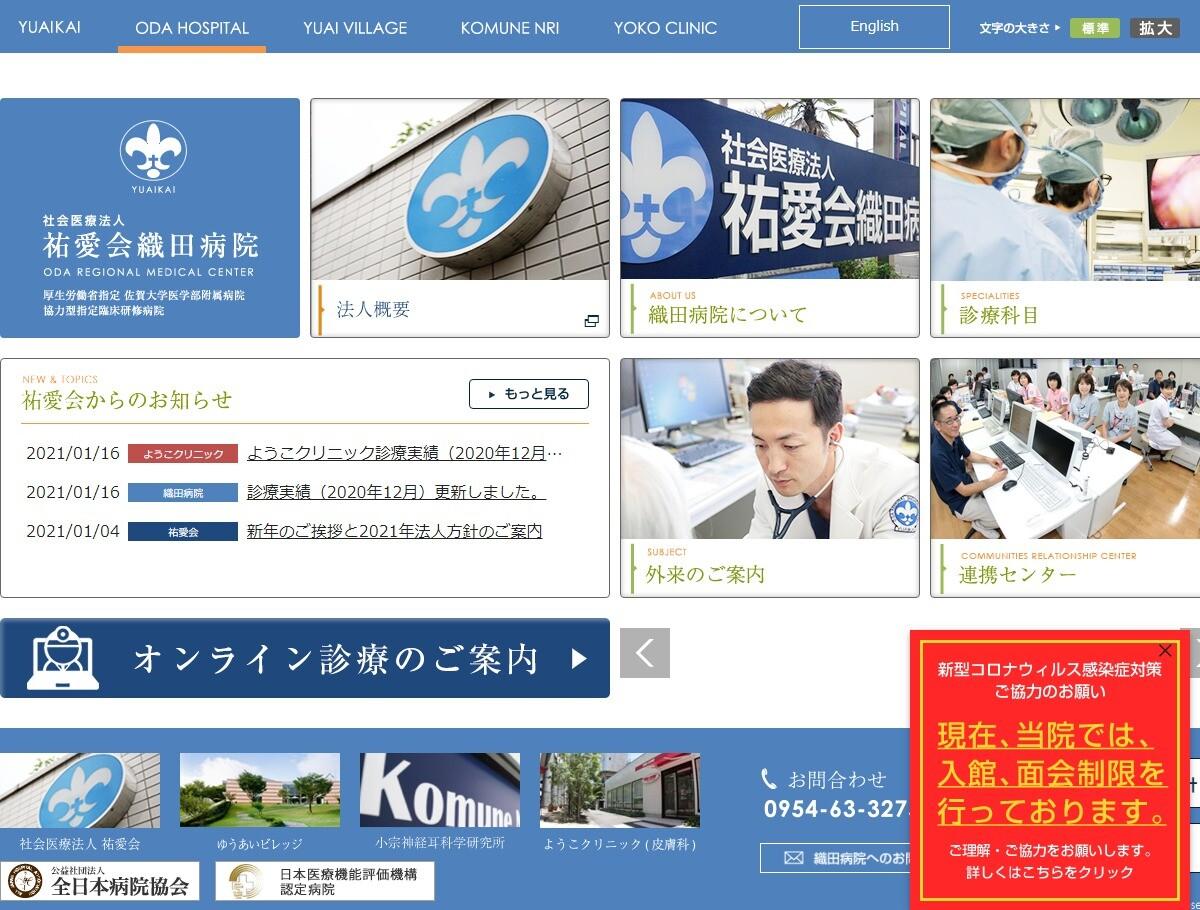 社会医療法人 祐愛会 織田病院(佐賀県)