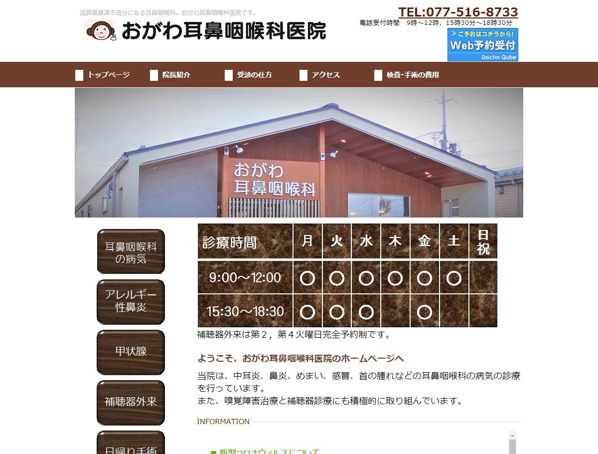 おがわ耳鼻咽喉科医院(滋賀県)