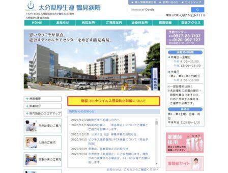 鶴見病院(大分県)