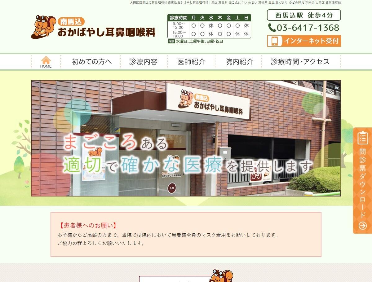 南馬込おかばやし耳鼻咽喉科(東京都)