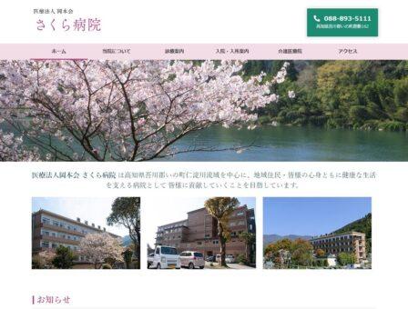 医療法人 岡本会 さくら病院(高知県)