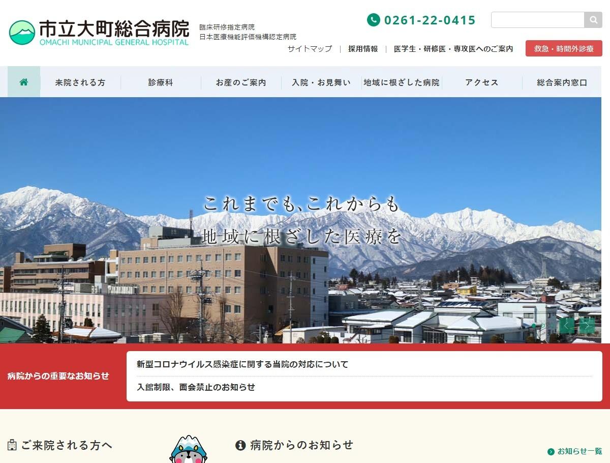 市立大町総合病院(長野県)