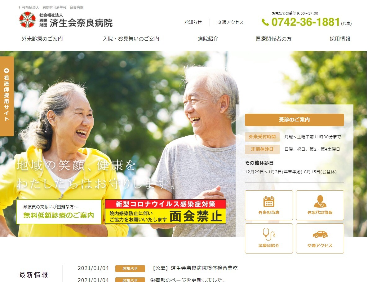 社会福祉法人 恩賜財団 済生会奈良病院(奈良県)