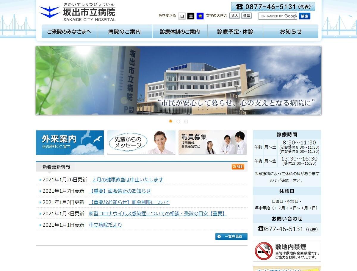 坂出市立病院(香川県)
