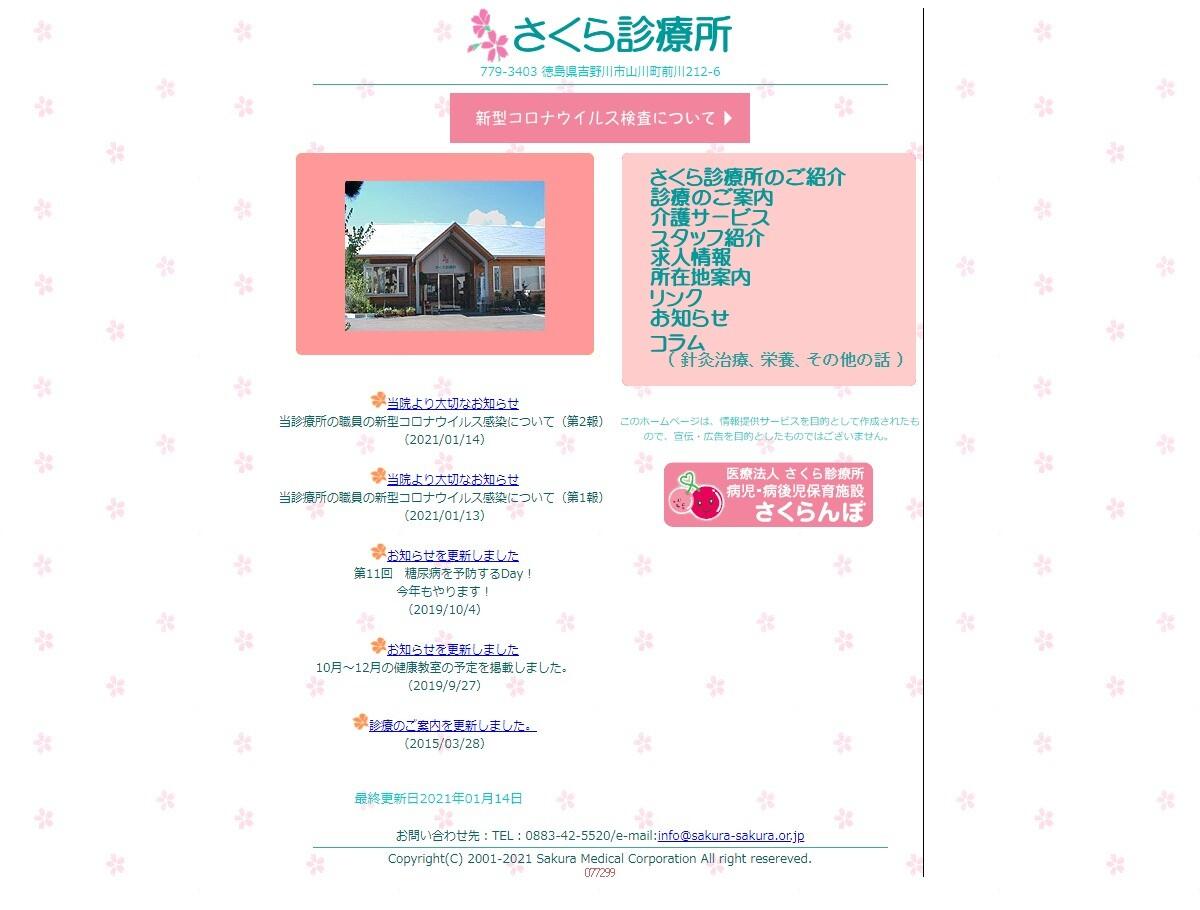 さくら診療所(徳島県)