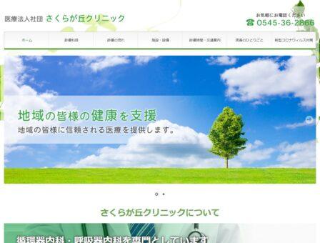 さくらが丘クリニック(静岡県)