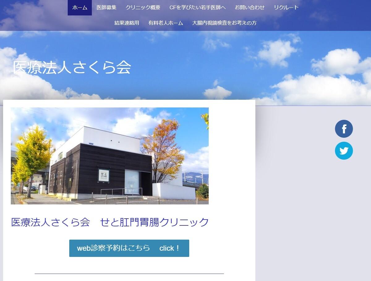 医療法人さくら会 せと肛門胃腸クリニック(滋賀県)