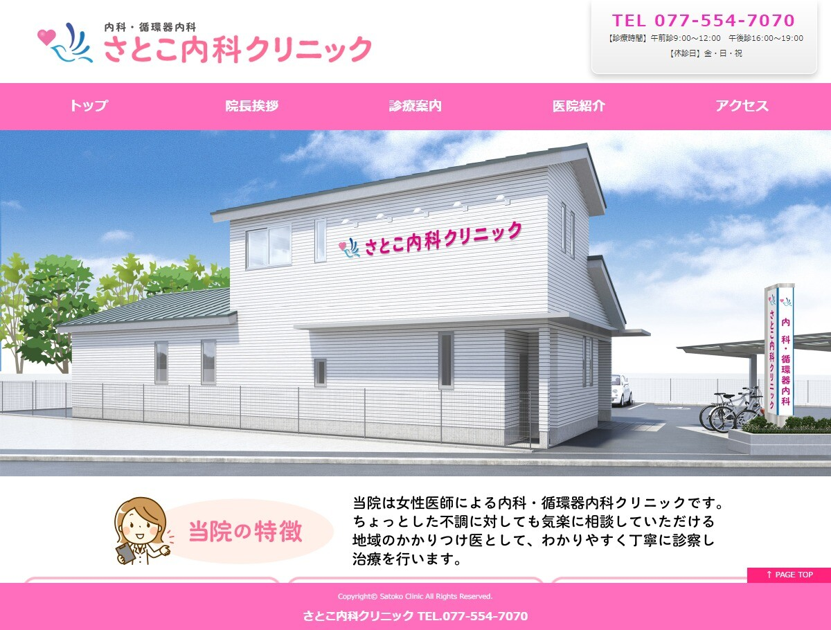 さとこ内科クリニック(滋賀県)