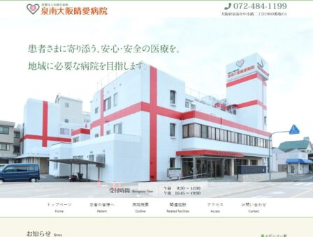 泉南大阪晴愛病院