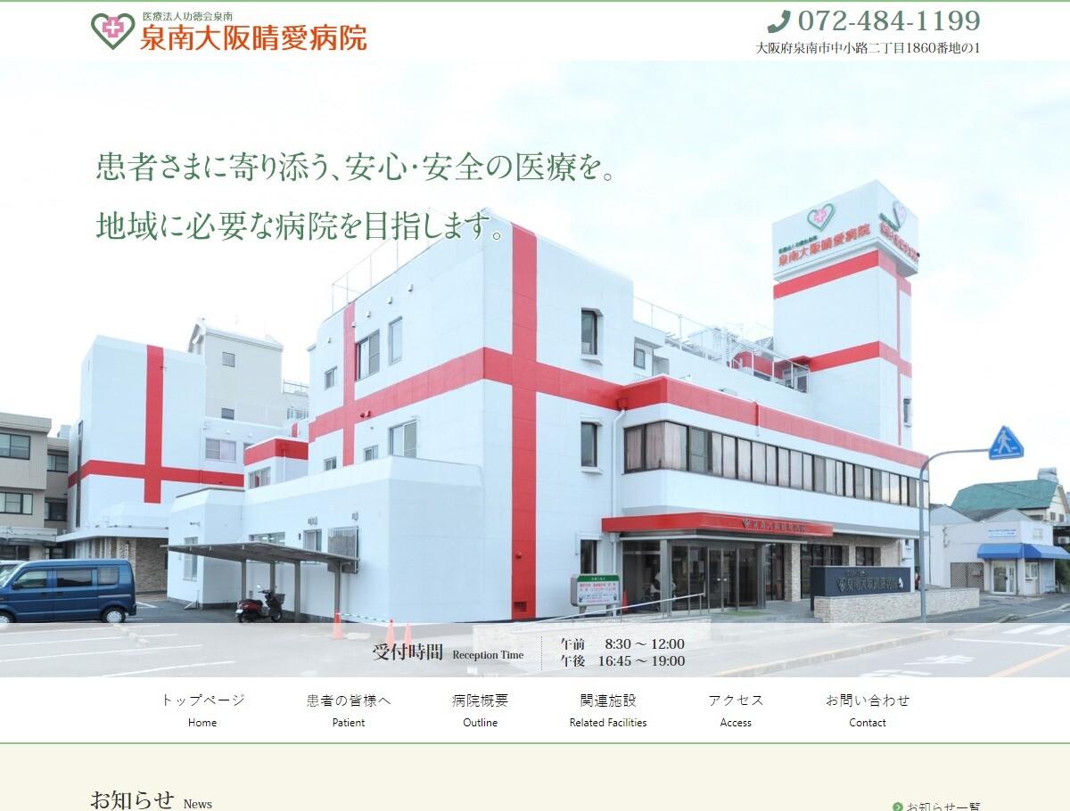 泉南大阪晴愛病院(大阪府)