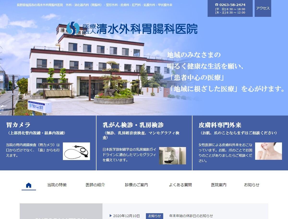 清水外科胃腸科医院(長野県)