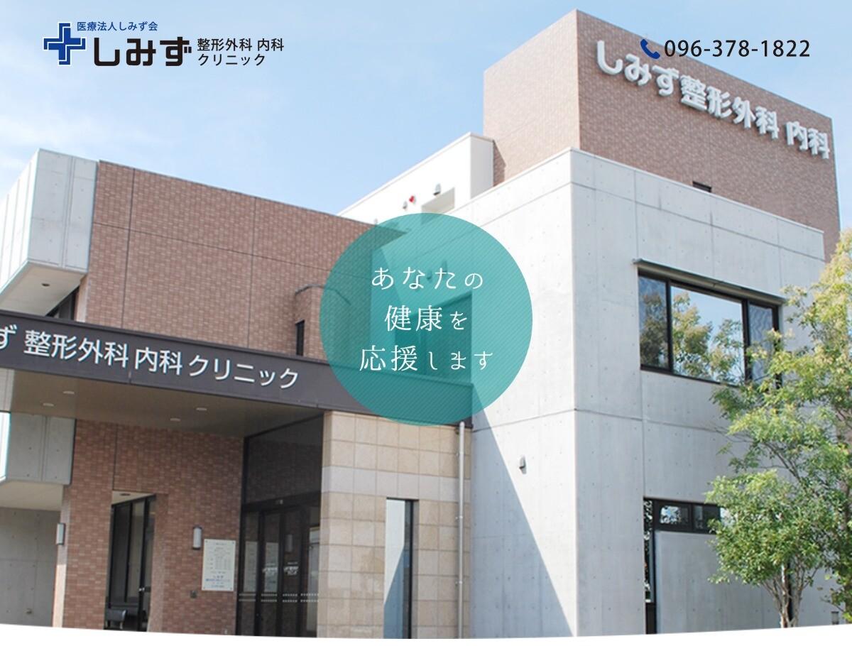 しみず整形外科内科クリニック(熊本県)