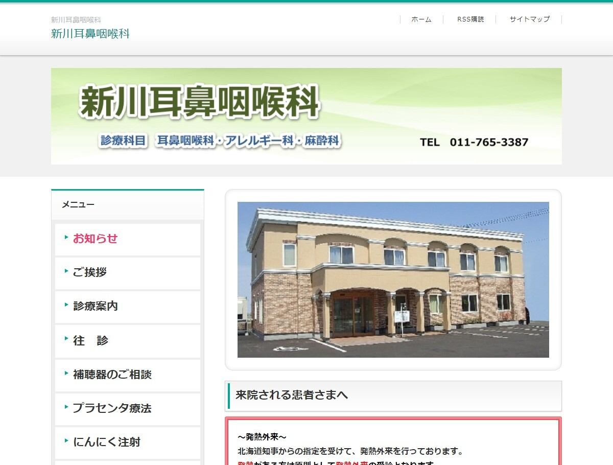 新川耳鼻咽喉科(北海道)