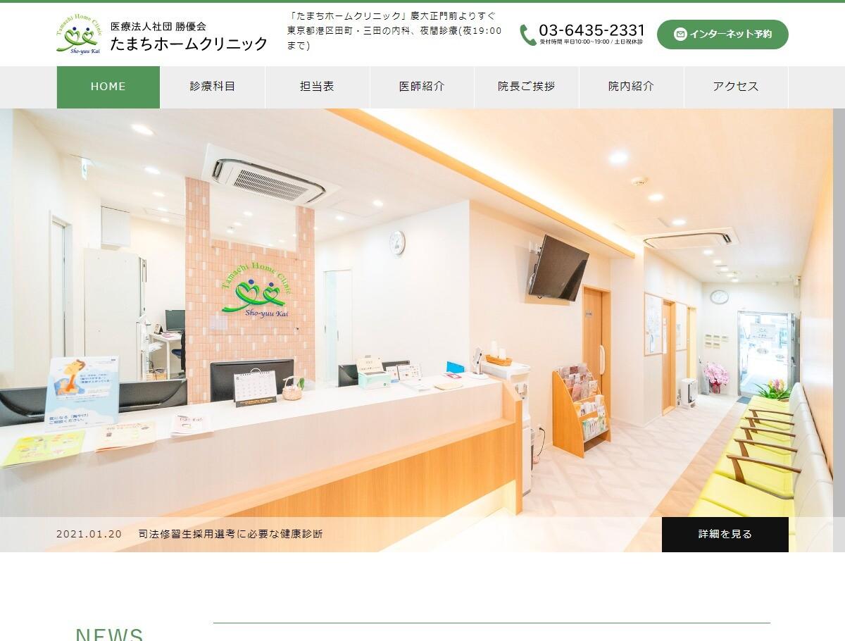 たまちホームクリニック(東京都)