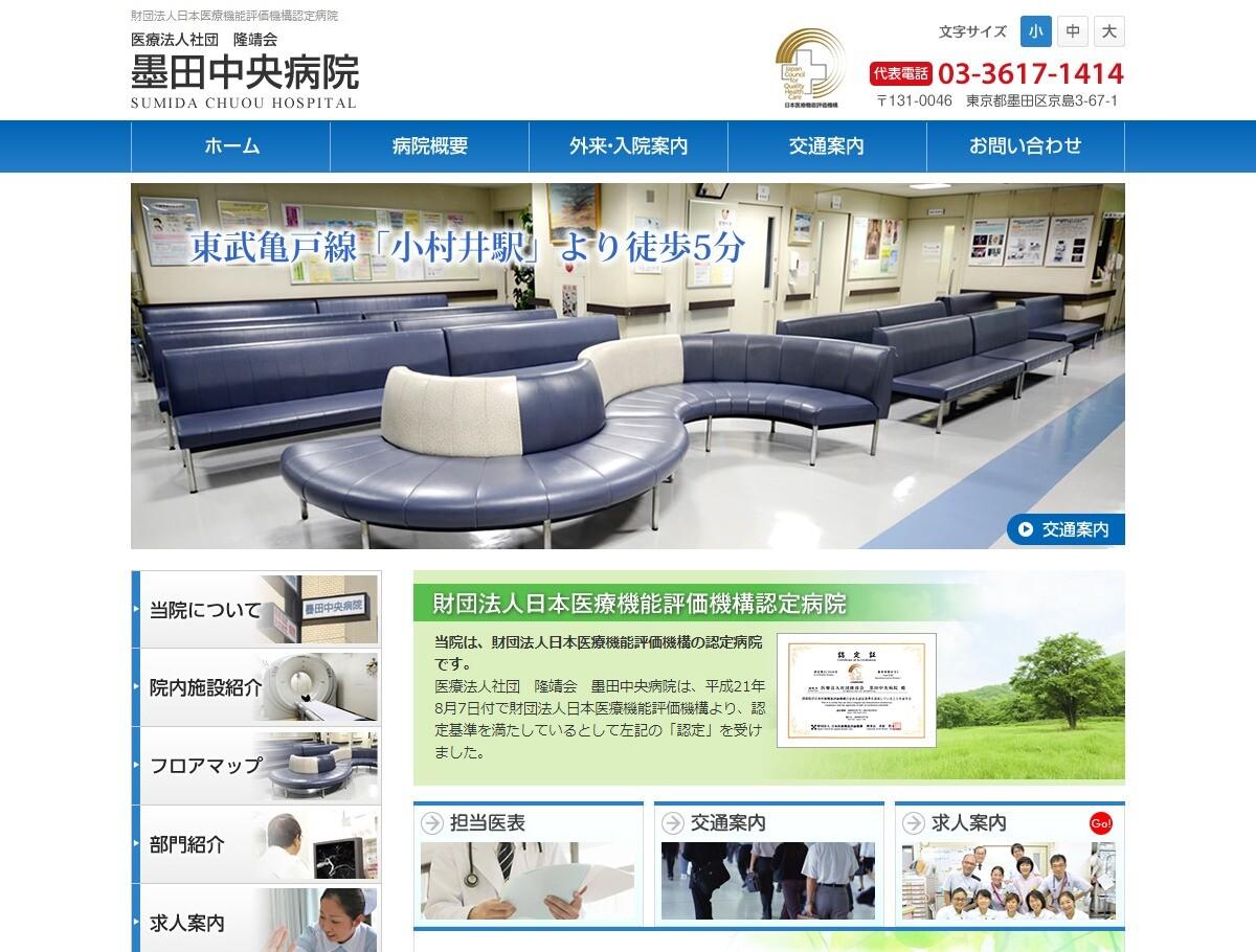 墨田中央病院(東京都)