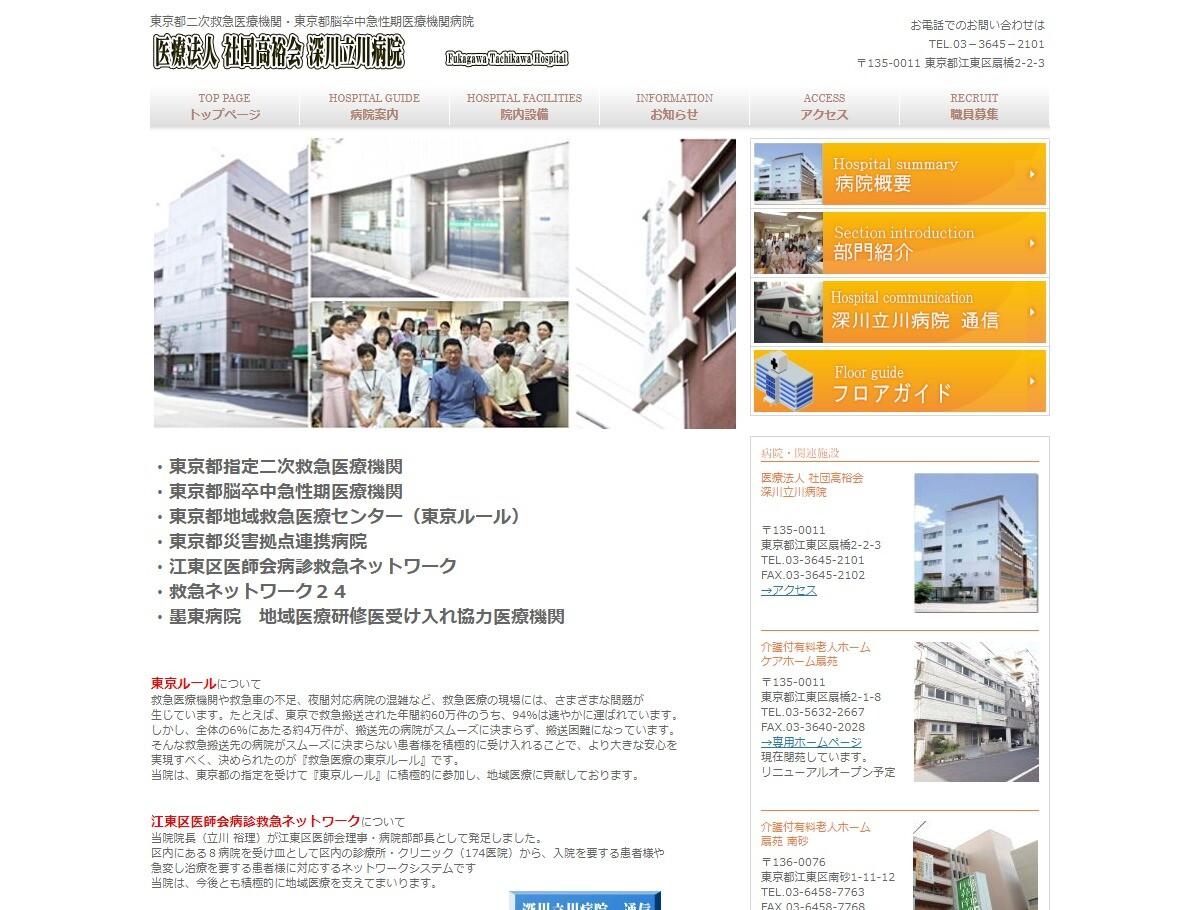 深川立川病院(東京都)