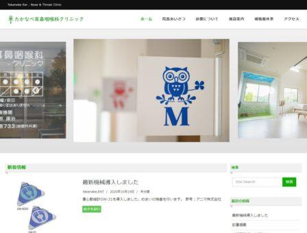 たかなべ耳鼻咽喉科クリニック(宮崎県)