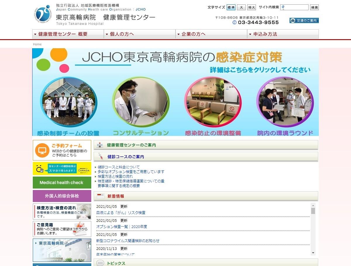 JCHO東京高輪病院 健康管理センター(東京都)