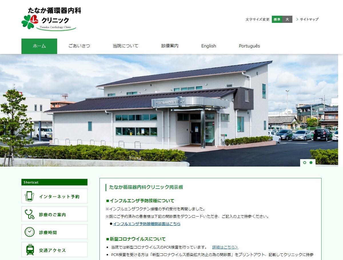 たなか循環器内科クリニック(静岡県)