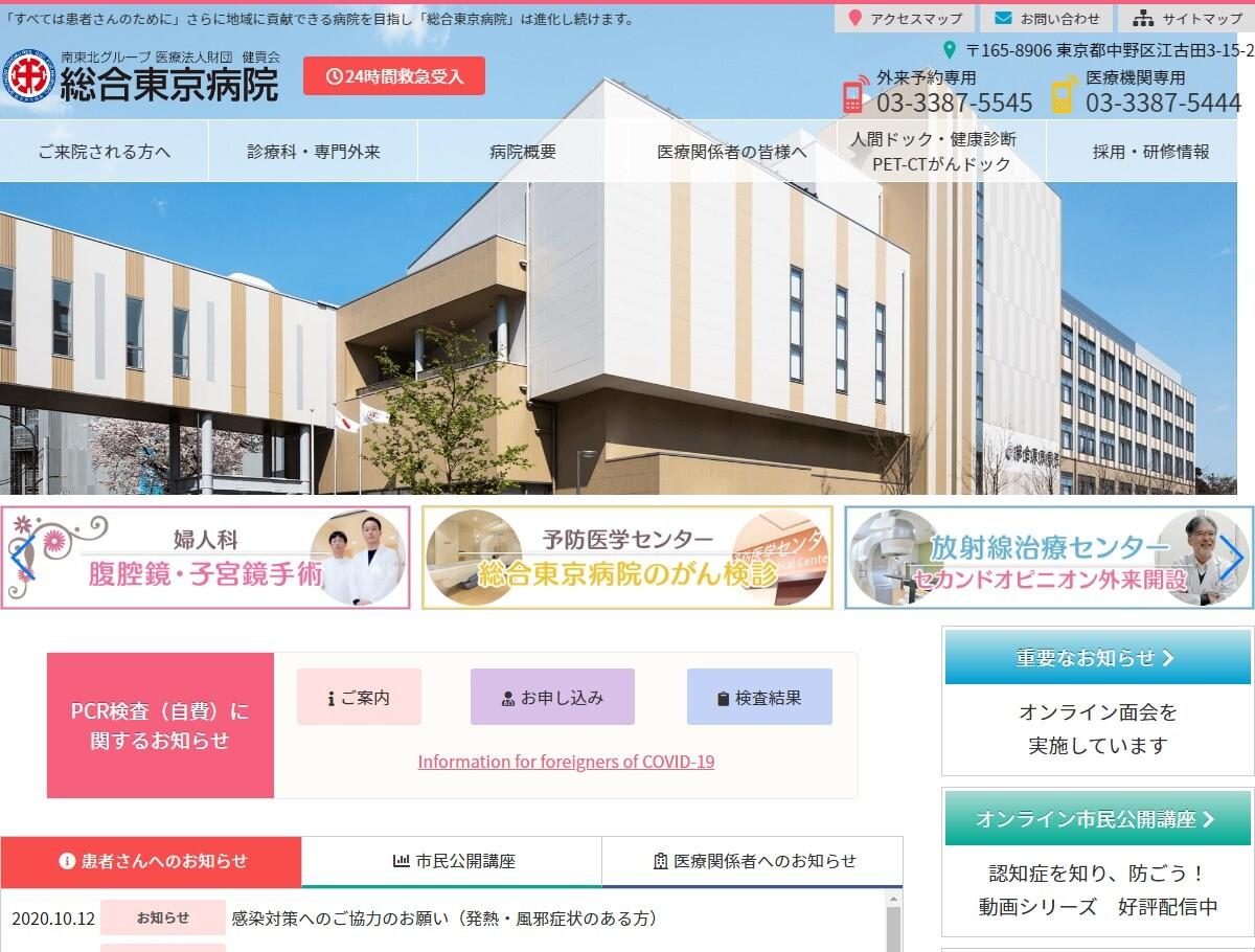 総合東京病院(東京都)