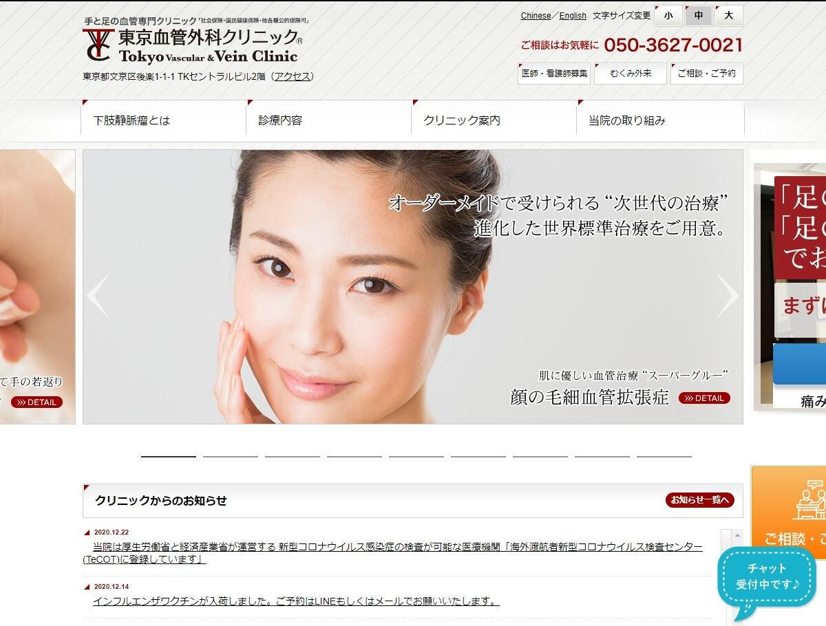 東京血管外科クリニック(東京都)