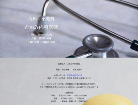 ともみ内科医院(長野県)