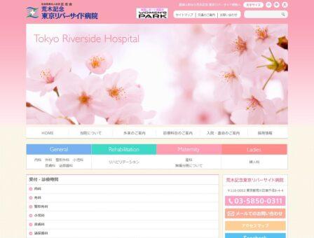 荒木記念 東京リバーサイド病院