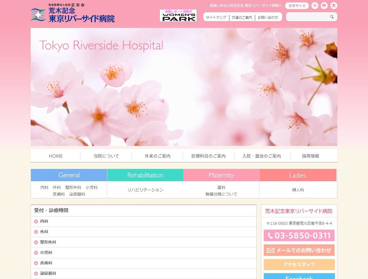 荒木記念 東京リバーサイド病院(東京都)