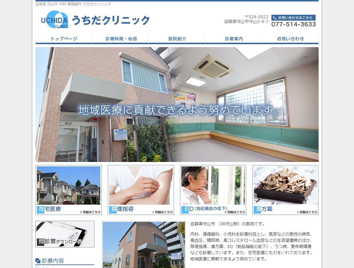 うちだクリニック(滋賀県)